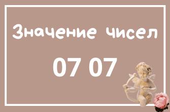 07 07 на часах