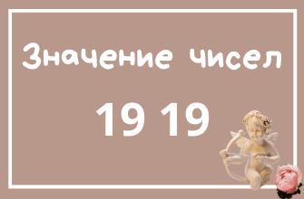 Толкование числа 1919