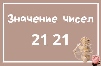 Цифры 2121 в нумерологии