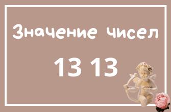 13 13