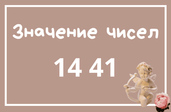 14 41 по нумерологии Дорин Верче
