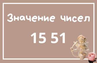 15 51