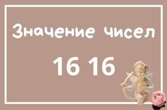 Число 1616
